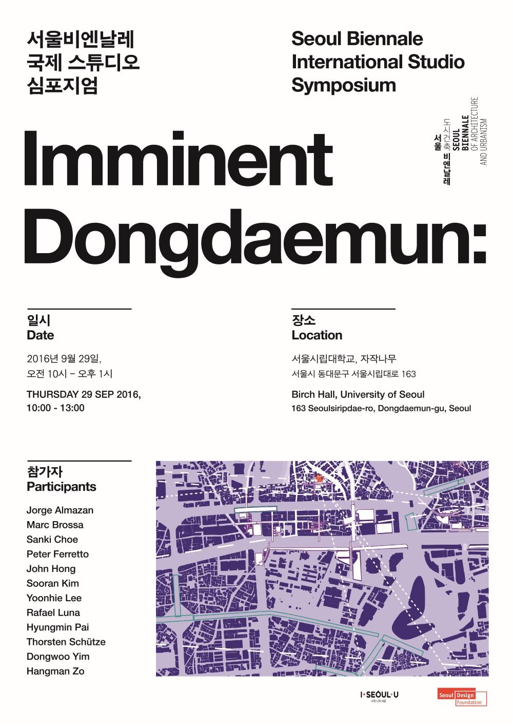 imminent dongdaemun symposium