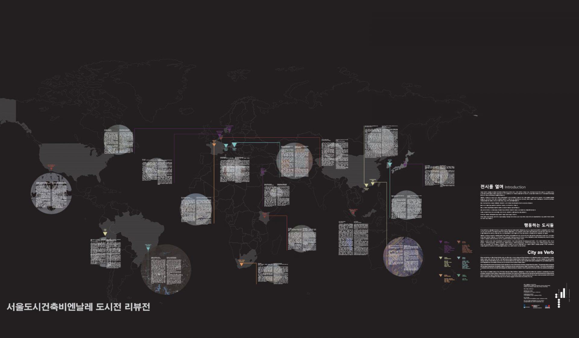 02 E_G0_City as Verb_intro wall Right (Custom)