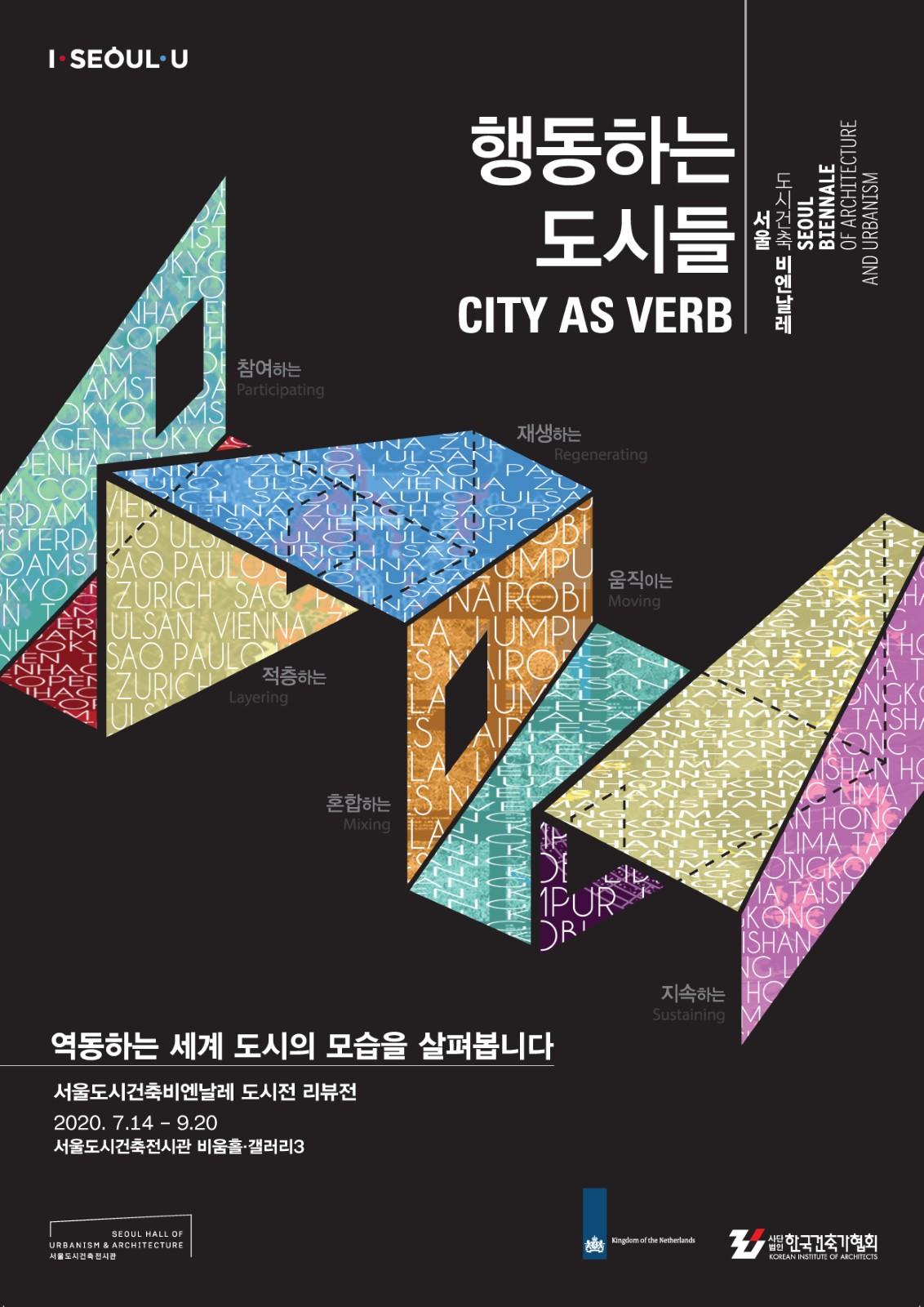 City as Verb poster (Custom)