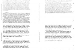 Fragments-book-body-0211_Page_022 (Custom)