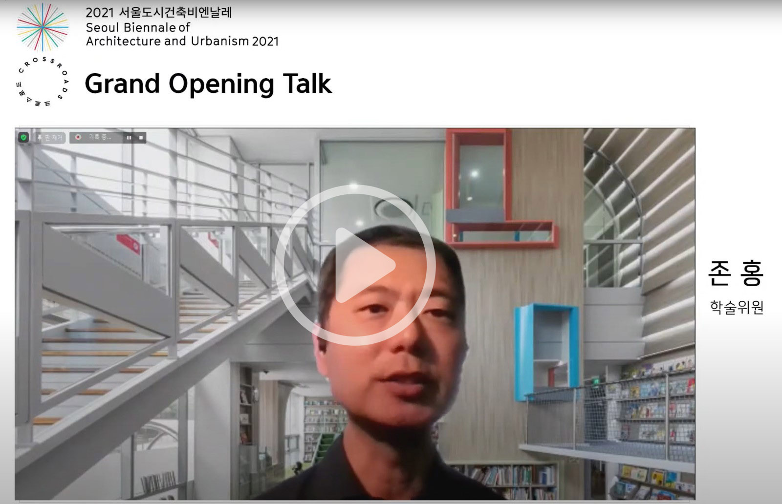 Seoul Biennale opening forum screenshot-play